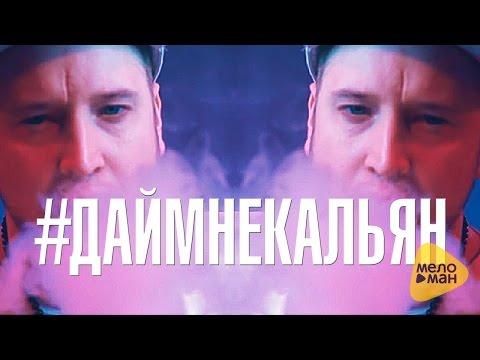 Данила Мастер - ДайМнеКальян