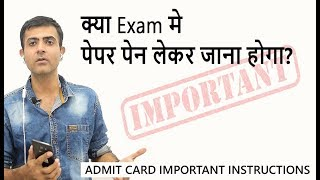 ADMIT CARD IMPORTANT INSTRUCTIONS - UGC NET EXAM IMPORTANT INFORMATION
