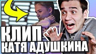 Реакция на Катя Адушкина - Смотри Меня В YouTube (клип)