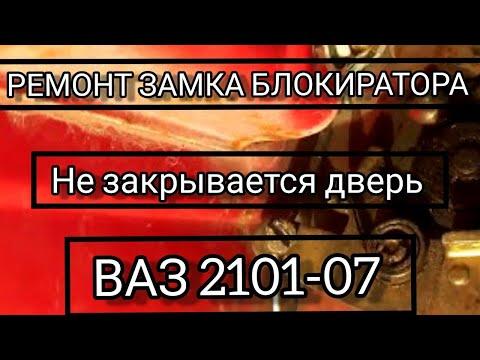 Не закрывается  замок (блокиратор) дверей  ВАЗ 2101-07.