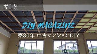 【中古マンションDIY】#18 防音天井の作り方。遮音材+吸音材で生活音をカットする。