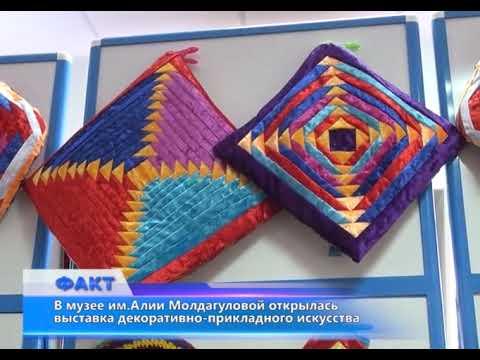 В музее им. Алии Молдагуловой открылась выставка декоративно-прикладного искусства
