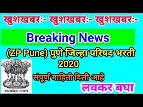 ( #ZP Bharti) कोल्हापूर जिल्हा परिषद भरती 2020 #ZPBharti2020 from YouTube · Duration:  3 minutes 17 seconds
