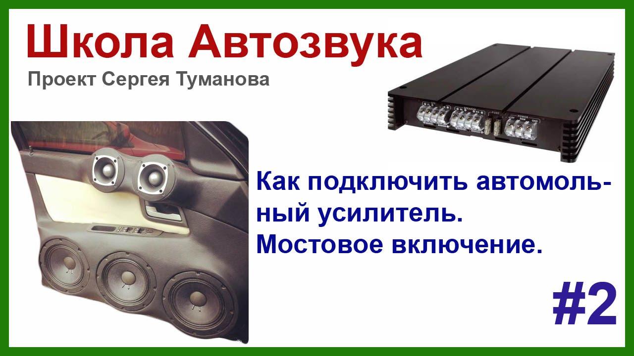 схема подключения трех полосных динамиков в авто