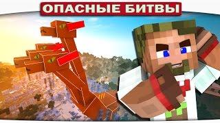 БОСС ЗМЕЙ ГОРЫНЫЧ 9000 (Челенж Minecraft)