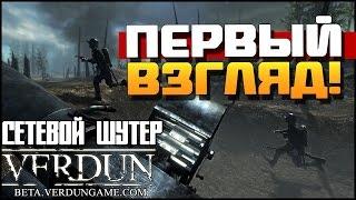 Verdun(Верден) - Сетевой шутер про первую мировую войну![Первый взгляд]