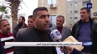أصحاب مخابز ينفذون وقفة احتجاجية أمام وزارة العمل - (11-2-2018)