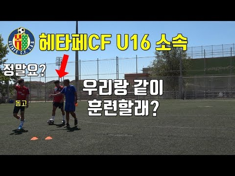 혼축 연습중 스페인 1부 리그팀 유소년 선수와 같이 훈련받은 썰