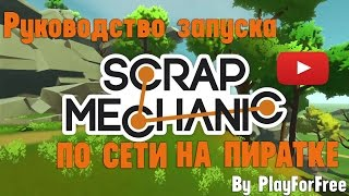 (Новая версия 2016)Как играть в игру Scrap Mechanic по сети на пиратке с другом![Рабочий способ!]