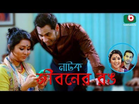 Bangla Romantic Natok | Jiboner Rong | Sojol, Farhana Mili, Masud Harun,  Shikha Mou