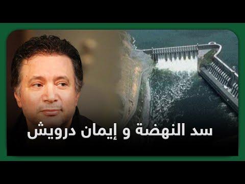 مشادة في البرلمان وهجوم على إيمان درويش بعد الفشل الأخير في أزمة سد النهضة    التفاصيل مع العربي