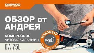 Автомобильный компрессор DW 75L и Манометр DWM7 | Обзор от Андрея [Daewoo Power Products Russia] 16+