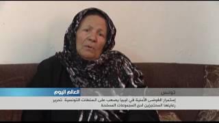 استمرار الفوضى في ليبيا يصعّب على السلطات التونسية تحرير رعاياها