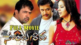 Jai Sambasiva  Telugu Full Length Movie    Arjun, Sai Kumar, Poooja Gandhi