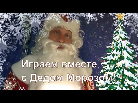 #ИГРАЕМсДЕДМОРОЗОМ и новогодние загадки! Выпуск 1.