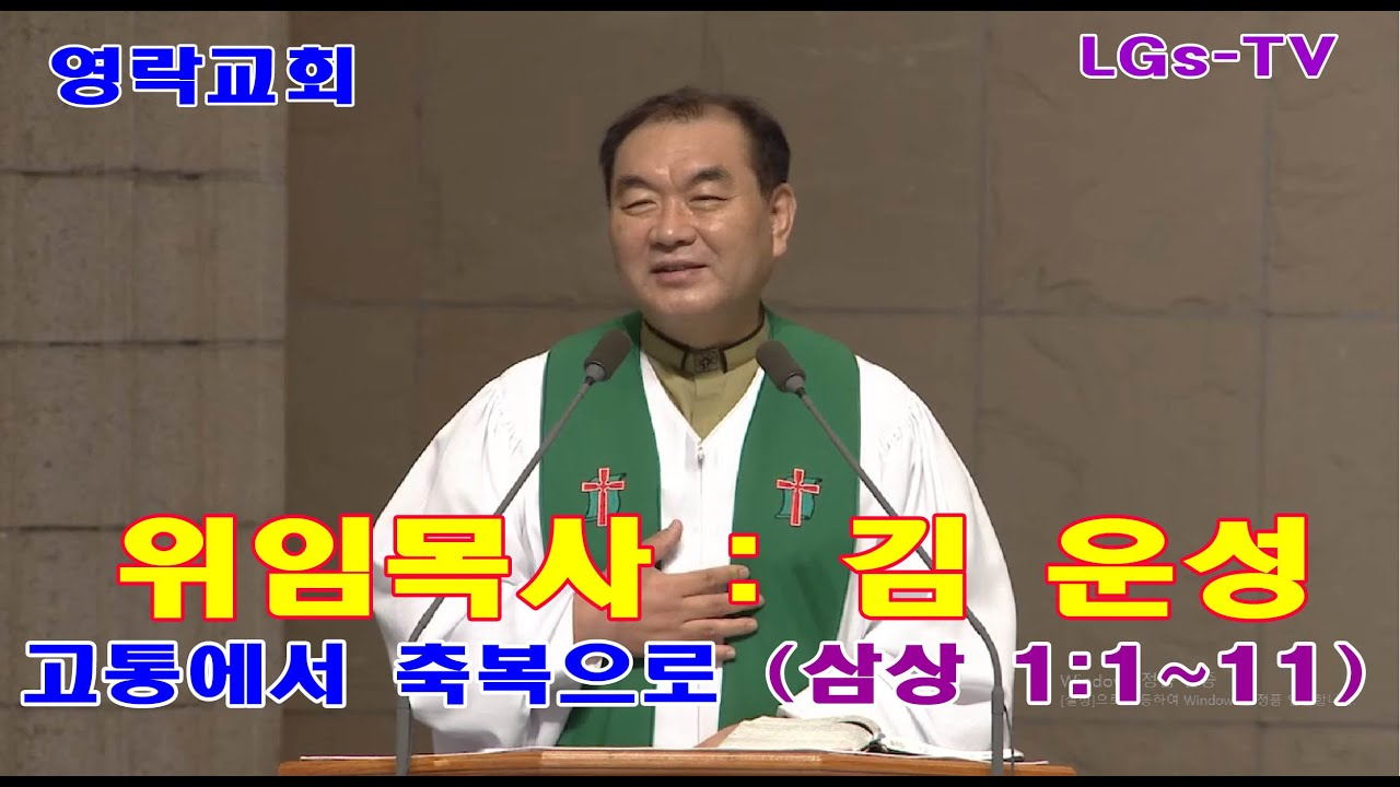 ■ LGs-TV : 김운성 위임목사 (영락교회)/ 고통에서 축복으로 (사무엘상 1:1~11) / 2020.07.04(토) / TEL :  010-4138-6565