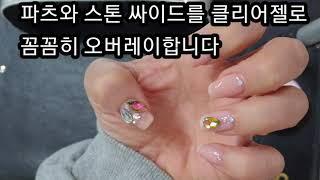 [셀프젤네일아트] 맑고 여리여리한 핑크시럽칼라 +블링블…