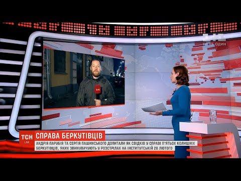 Пашинський дав свідчення