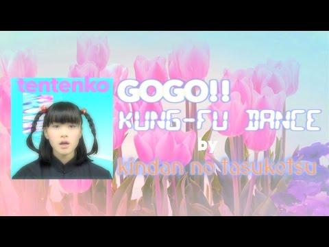"""禁断の多数決 """"GOGO!! カンフーダンス feat.テンテンコ"""" (Official Music Video)"""