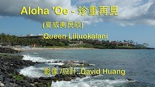 Aloha 'Oe - 珍重再見 (夏威夷民歌) - 夏威夷利里奥卡拉尼皇后