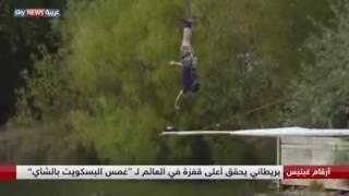شاهد.. رجل يقفز من ارتفاع 73 مترًا ليغمس البسكويت في كوب شاي