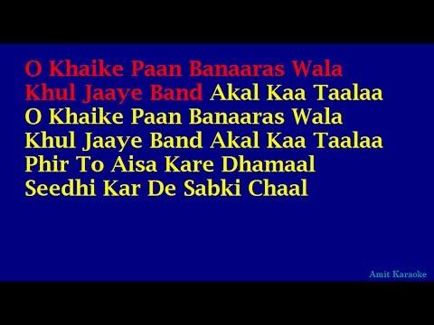 Khaike Paan Banaras Wala - Kishore Kumar Hindi Full Karaoke with Lyrics