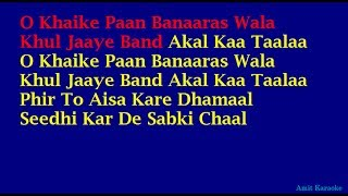 Khaike Paan Banaras Wala - Kishore Kumar Hindi Full Karaoke with Lyrics