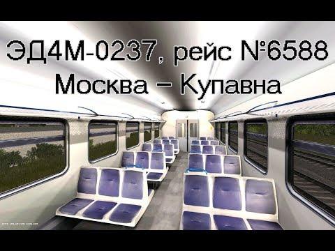 Trainz: ЭД4М-0237, рейс №6588, Москва-Курская — Купавна