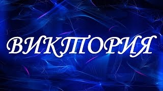 видео Женские имена и их значения. Августина.