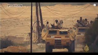 المسافة صفر- سيناء.. حروب التيه -ج1 🇪🇬