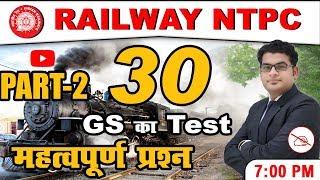 Top 30 Questions | Part 2 | General Studies | NTPC Railway 2019 | 7:00 pm