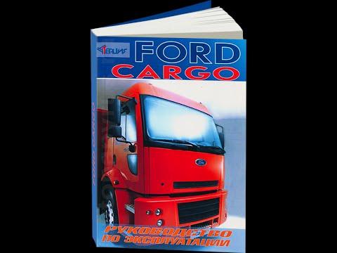 Руководство по ремонту FORD CARGO