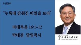 누룩에 감춰진 비밀을 보라 (마 16:1-12) 캐나다 동신 교회 주일 예배