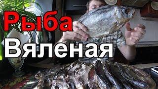 Вяленая Рыба Рецепт Вяленой Рыбы (Вяление Рыбы, Рецепт Вяленой Рыбы)