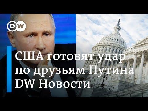 Удар по ближнему кругу Путина: новые санкции США называют санкциями из ада. DW Новости (19.02.2019)