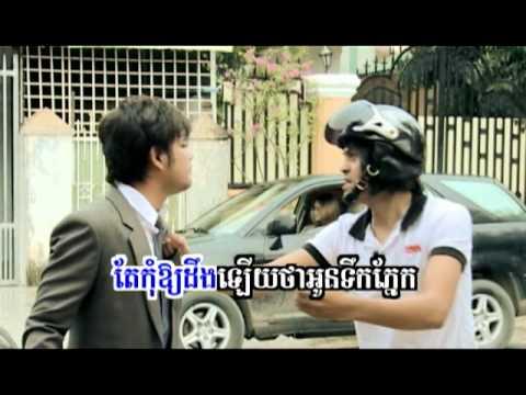 Bong Rous Nov Cham Merl Oun - Khemarak Sereymon (Karaoke Version)