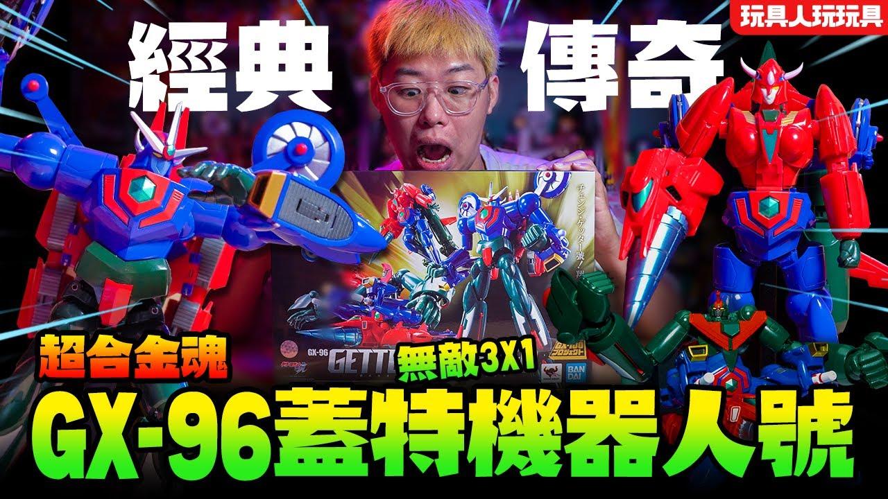 買一組變三台的超合金魂 GX-96 蓋特機器人號~重現「號、翔、剴」三種型態!~無敵3X1~ゲッターロボ號【玩具人玩玩具】