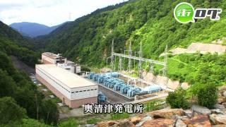 OKKY (奥清津電力所)と二居ダム - 地域情報動画サイト 街ログ