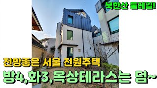 [강북구신축빌라][서울전원주택] 수유동 북한산둘레길에 …