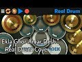 Ekla Ghor (Bengali song)  : Real Drum app cover