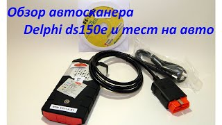 #delphi#ds150e# Обзор автосканера delphi ds150e и тест на авто