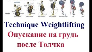 Technique Weightlifting-Zakharov: Опускание на грудь после Толчка/Lowering the bar after C + Jerk