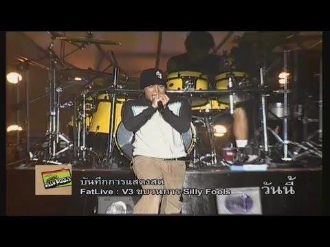 ฟังเพลง - ขี้หึง Silly Fools ซิลลี่ฟูลส์ - YouTube