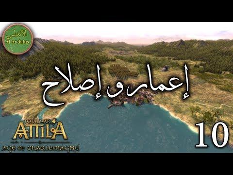 Al-Andalus : Build & Construct | #10 | فتح الأندلس : إعمار وإصلاح