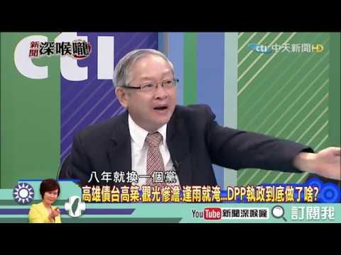 《新聞深喉嚨》精彩片段 對政治失望 高雄民心思變?韓國瑜:人民「受不了」現況