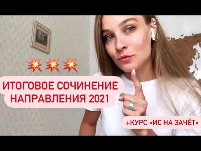 НАПРАВЛЕНИЯ ИТОГОВОГО СОЧИНЕНИЯ 2020 2021