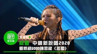 Download lagu 《中國新說唱2020》純享:佚名廠牌《孤獨》鄧紫棋&ODD陳思鍵名曲改編情感豐沛