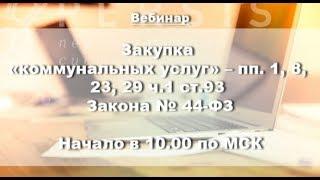 видео Обоснование закупки на электроэнергию