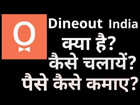 How To Use Dineout App|How To Earn On Dineout App|How To Download Dineout App 2018||TECHSUP TOOL