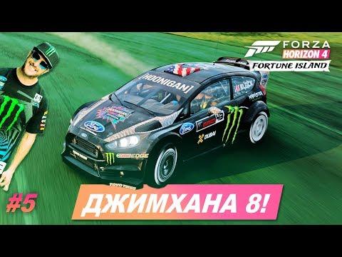 ДЖИМХАНА 10? Ford Fiesta Кена Блока из 8 / Прохождение Forza Horizon 4: Fortune Island / Часть 5 thumbnail